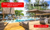 Обзор SALA Samui Choengmon Beach Resort
